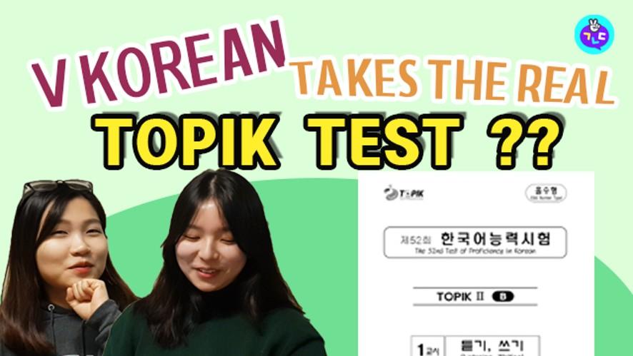 V KOREAN Takes The REAL TOPIK TEST (3)