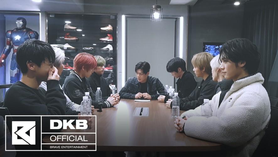 DAKCUMENT #04 끝장토론(debate for DKB internal ranking)