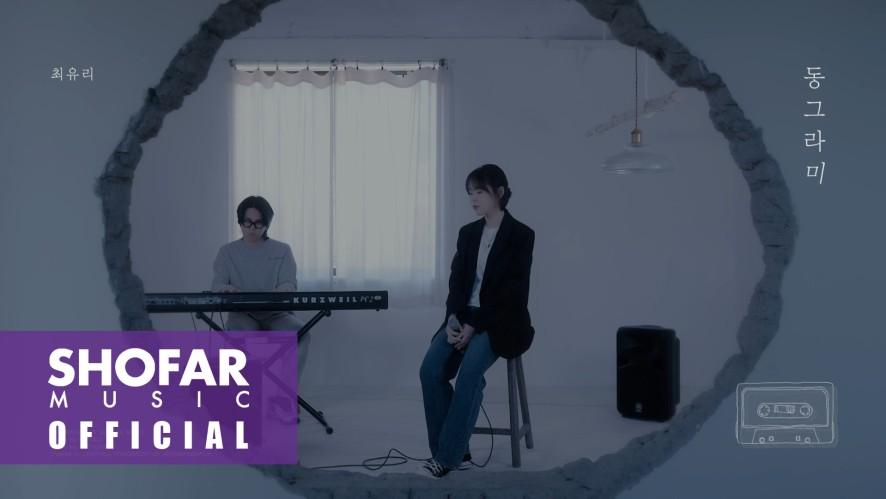 [최유리 - 1st EP '동그라미' D-1 Live Clip]