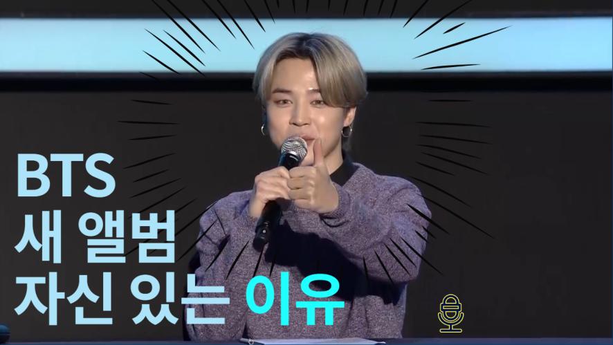 """BTS 지민 """"우리 음악과 앨범, 수십년 뒤에도 사랑받았으면"""""""
