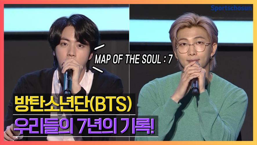 """방탄소년단(BTS) """"정규4집, 7년간 상처와 운명 '온전한 나' 담았다"""" (MAP OF THE SOUL : 7)"""