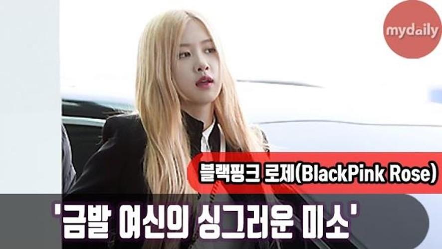 [BLACKPINK ROSE] is seen at Incheon International Airport