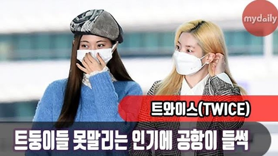 [TWICE] is seen at Incheon International Airport