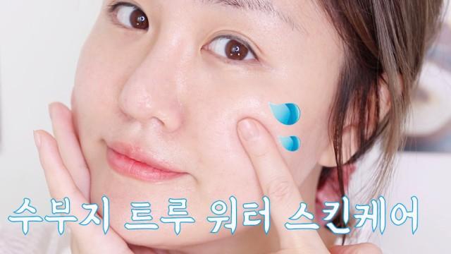 [뷰스타마켓]대표 수부지 하나보노의 속건조 잡아준 트루 워터 스킨케어  moisture skin care tip for Oily skin