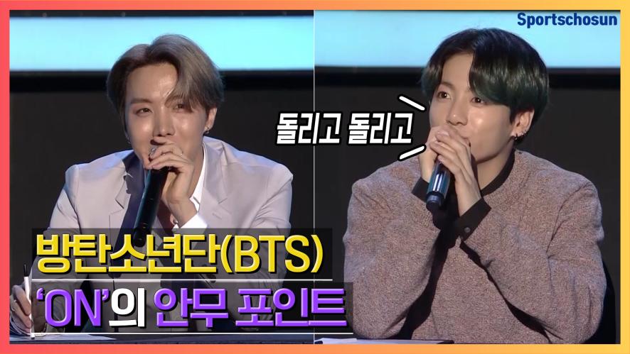 방탄소년단(BTS) 'ON' 안무 포인트는 돌리고 돌리고?! (MAP OF THE SOUL : 7)