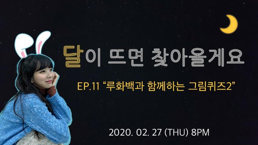 """루리의 달이 뜨면 찾아올게요 #EP.11 """"루화백과 함께하는 그림퀴즈2"""""""