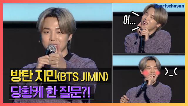 방탄 지민(BTS JIMIN)을 당황케 한 MC의 질문?! (MAP OF THE SOUL : 7)