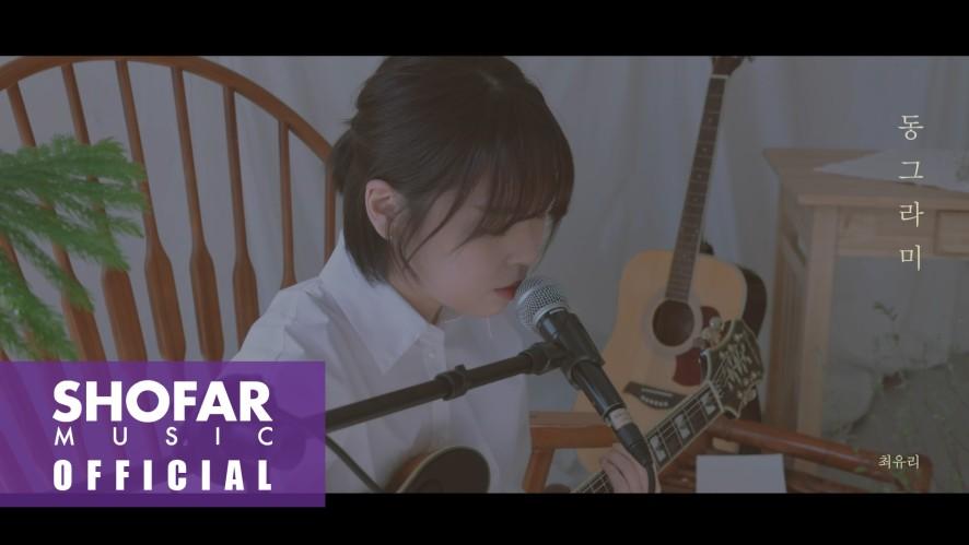 [최유리 - 1st EP '동그라미' Live Clip #2 (Diary Ver.)]