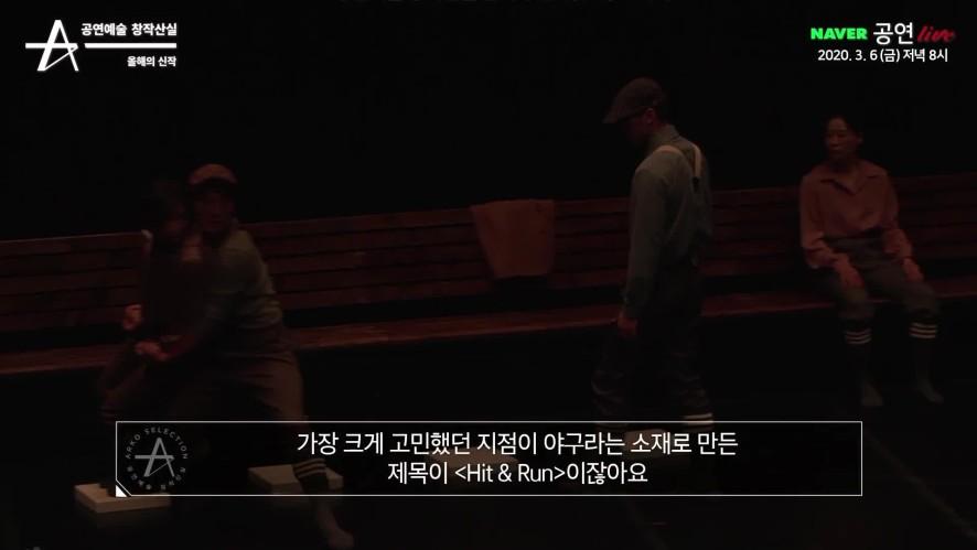 [예고] 무용 <Hit & Run> 공연실황 생중계