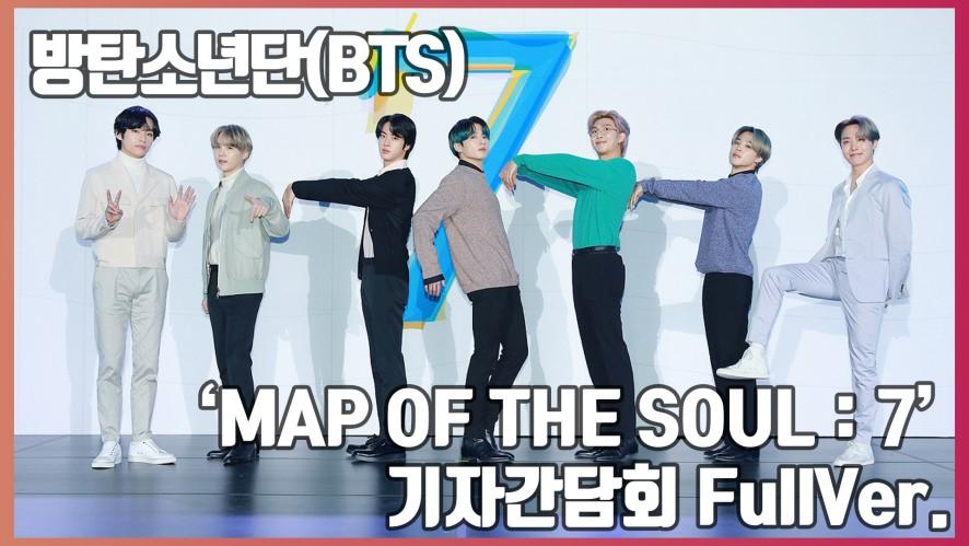 BTS, full version of global press conference
