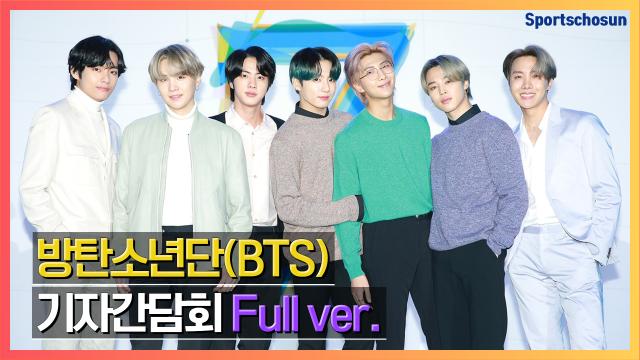 [Full] 방탄소년단(BTS) 'MAP OF THE SOUL : 7' 기자간담회