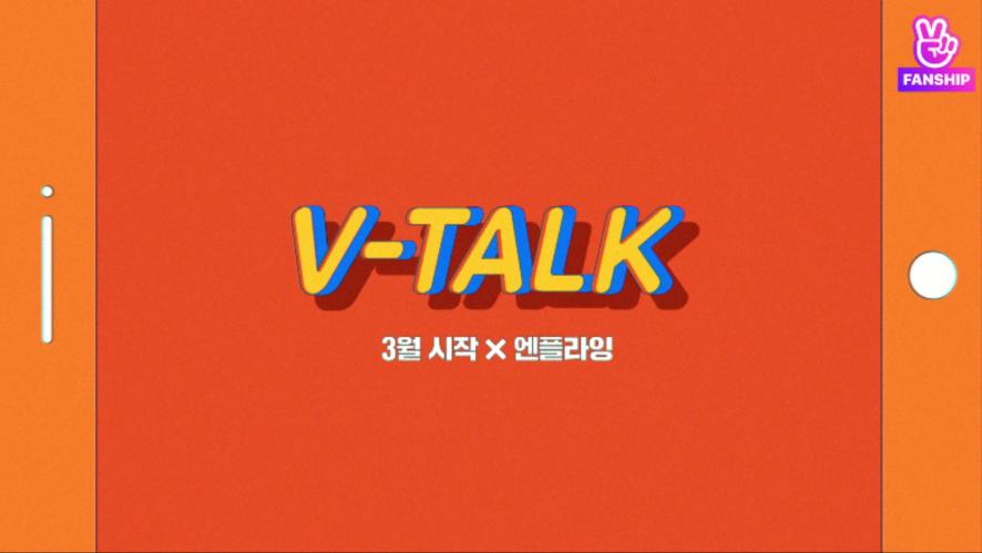 [V-TALK] Beginning of March X N.Flying