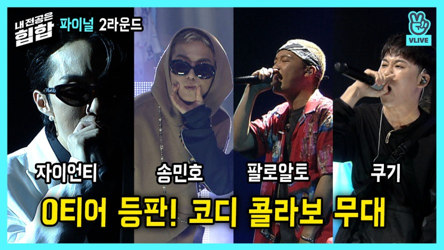 Ep 24. Final round! [Coordinator X Hip rappers] Collaboration performances!