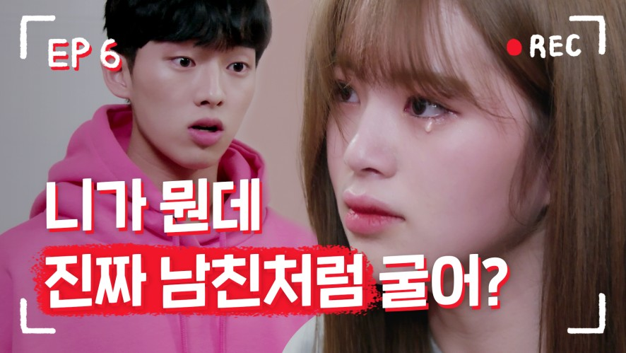 My guy friend is jealous. [Real:Time:Love2] EP6