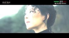 [예고] 뮤지컬 <마리 퀴리> 공연 실황 녹화중계