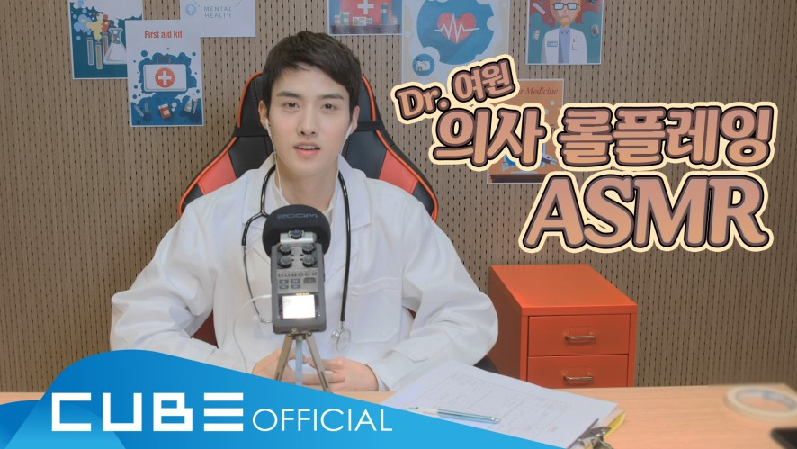 YEO ONE - ASMR : Dr. YEO ONE's Doctor Roleplay