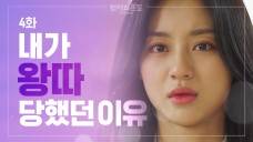 The Reason I Became Left Out [The Temperature of Love: Our Nineteen] Ep.4