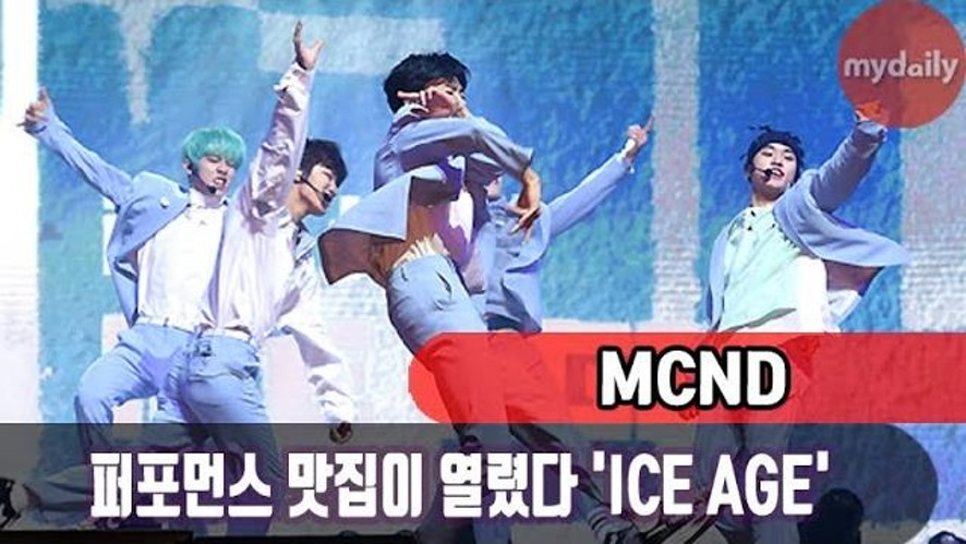 [MCND] attends the press conference of their new album 'into the ICE AGE'1