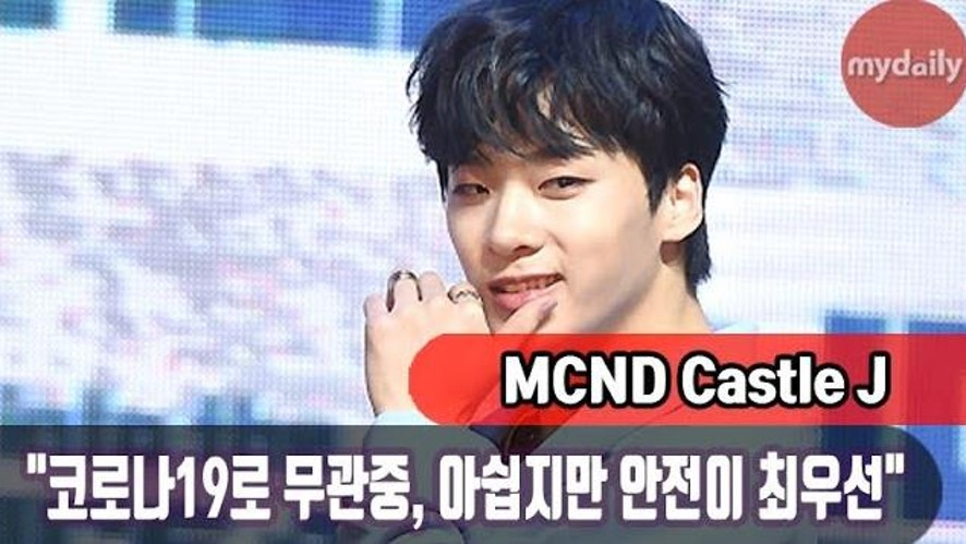 [MCND] attends the press conference of their new album 'into the ICE AGE'2