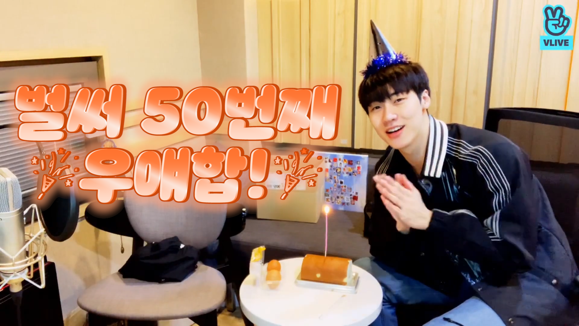 [N.Flying] 사랑하는 우얘합&승짱💕 50회를 축하해!!!🎉 (SeungHyub's MBTI test&making fan chant)