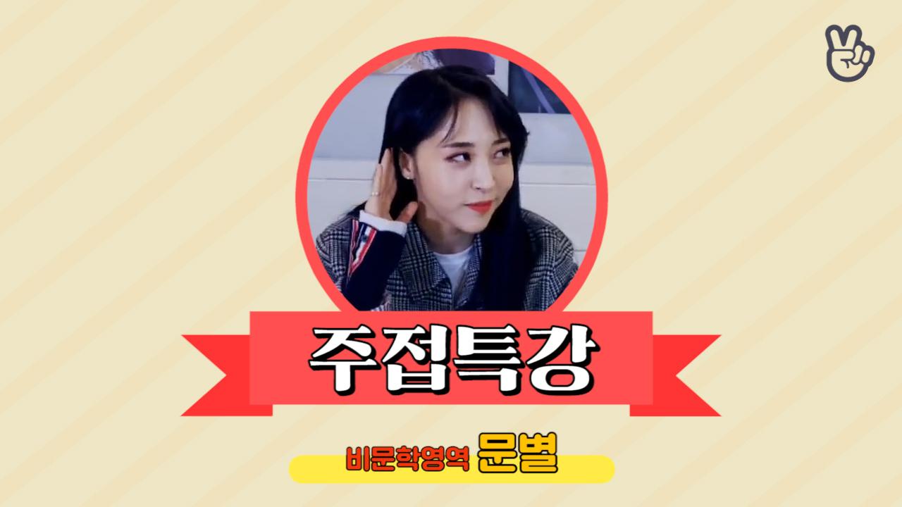 [VPICK! 주접특강] 마마무 문별 영역🐹 (MOONBYUL reading lovely comments)
