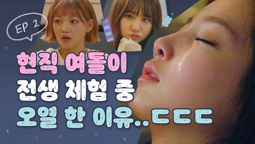 Rocket Punch's Yeonhee Faced Death in the Previous Life #idol #reality ┃Rocket Punch [Punch Time]