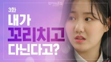 I go around flirting? [The Temperature of Love: Our Nineteen]  Ep.3
