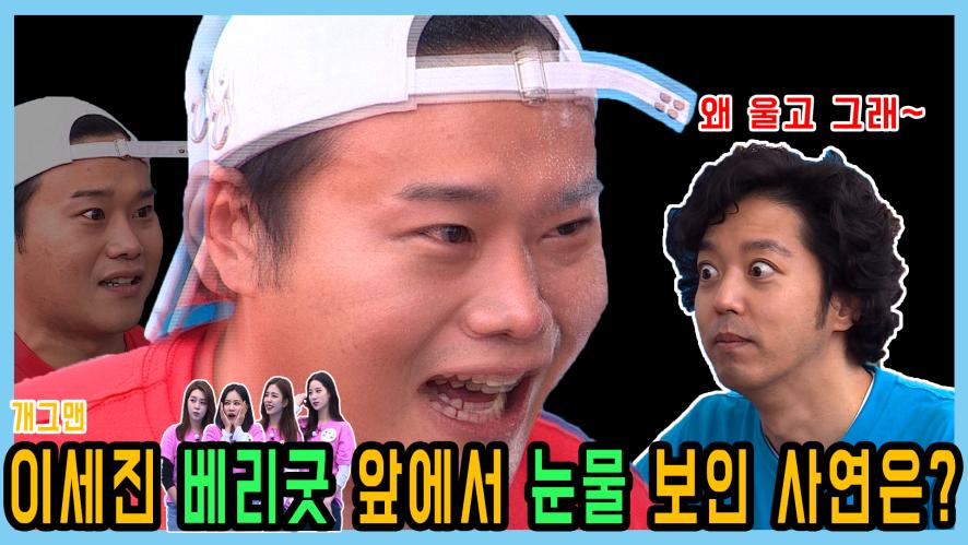[goodfriends][MOJITV][베리굿BerryGood] 이세진 베리굿 앞에서 울다(?)