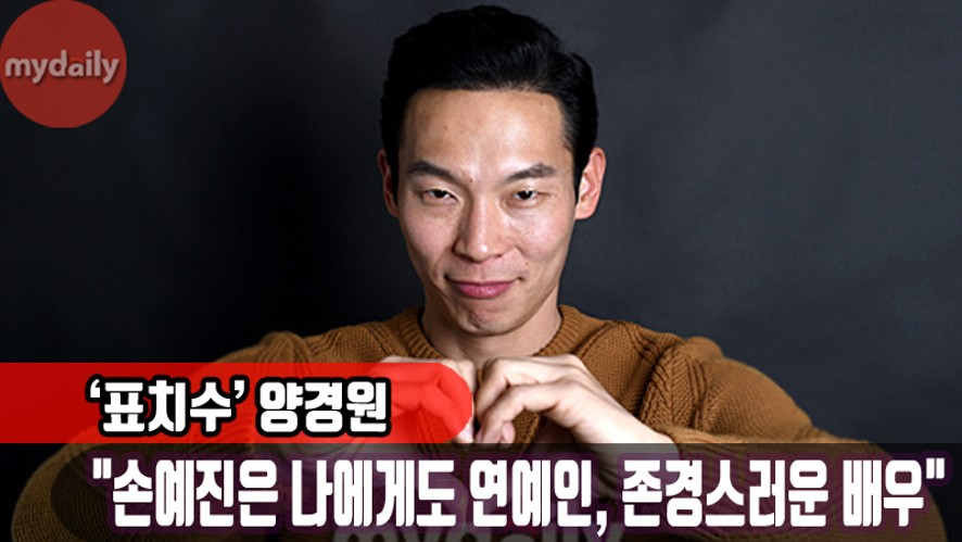 [Yang Kyung Won] Actor Interview