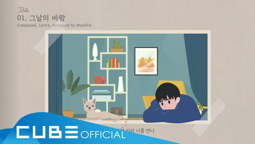 YOOK SUNGJAE - 'Come With The Wind' Lyric Video