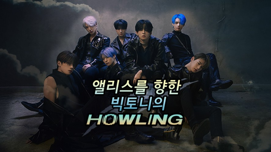 💙🐺VICTON's howling towards ALICE🐺💛
