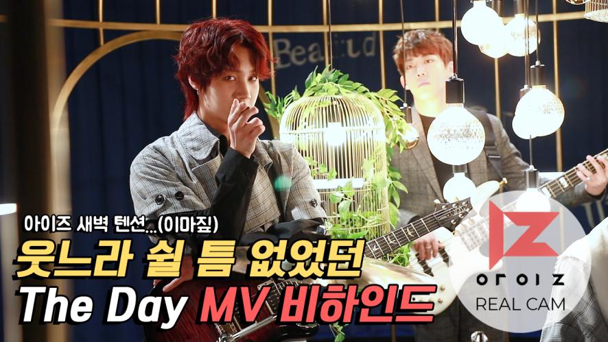 [REAL IZ] 'The Day' MV 비하인드