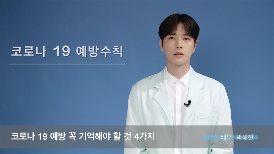 코로나19 대국민 스타 릴레이 응원메시지 '박해진' (Park Hae-jin)
