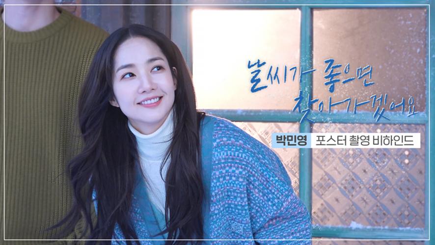 [박민영] 날찾아 포스터 비하인드 눈빛해원이 찾아왔어요 (Park Min Young)