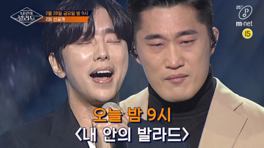 [내 안의 발라드/2회 선공개] 매주 금요일 밤 9시 Mnet! 신곡을 얻기 위한 고군분투! 초보 발라더들의 첫 도전 무대!