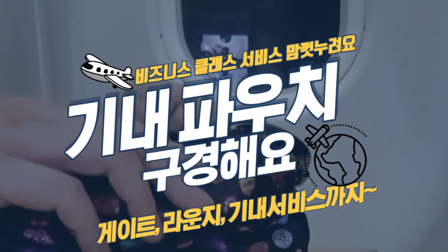 What are the three cosmetics you took in the plane? 딱 3개 챙겨간 기내파우치!