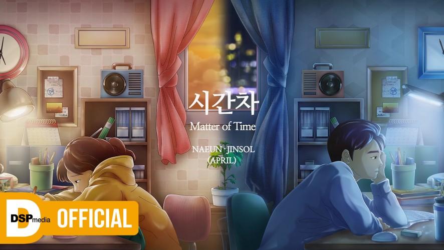 [MV] 나은x진솔 - 시간차 Music Video