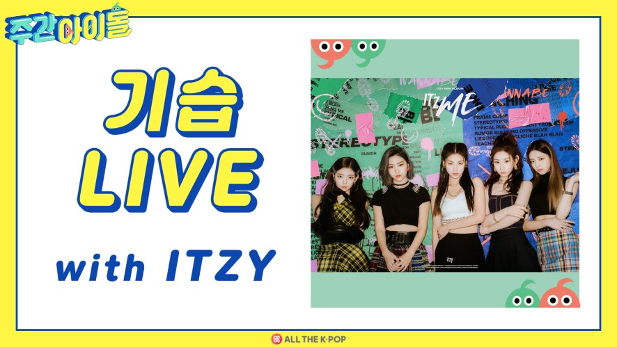 [Weekly Idol] Surprise LIVE with ITZY