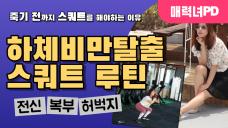 전신근력운동 스쿼트 응용동작으로 탄탄한 엉덩이와 허벅지는 기본이고 뱃살제거는 덤!