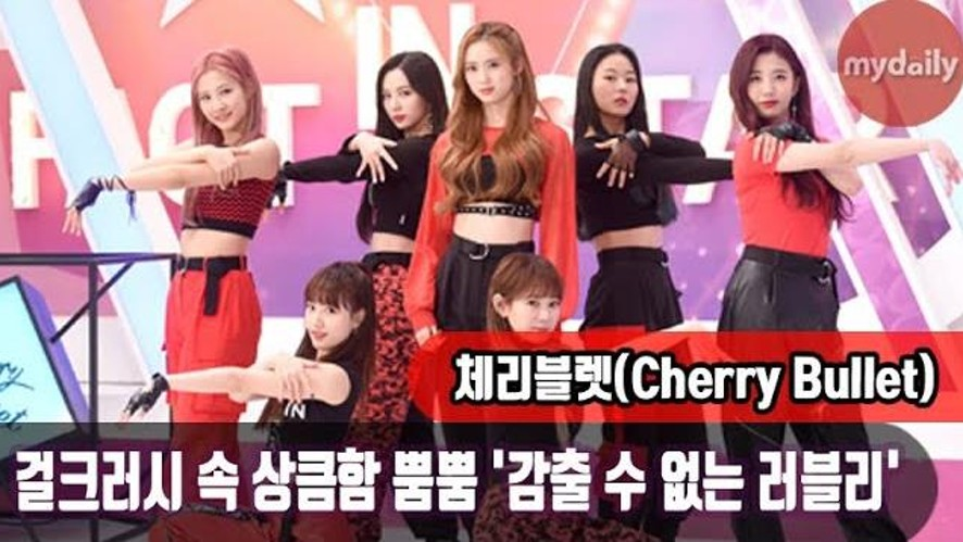 [Cherry Bullet] attends 'FACT in STAR' 1