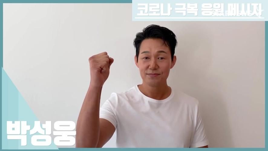 코로나19 대국민 스타 릴레이 응원메시지 '박성웅' (PARK SUNG WOONG)