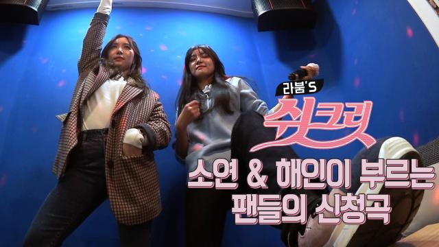 [라붐의 쉿크릿]ep2.소연&해인이 부르는 팬들의 신청곡