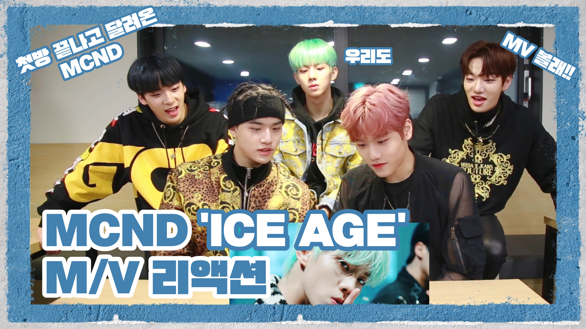 [Let's Play MCND] MCND 'ICE AGE' M/V 리액션