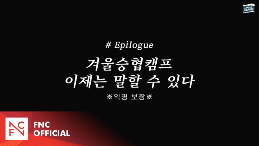 Let's Roll : ☃ SP Winter Seung Hyub Camp #Epilogue