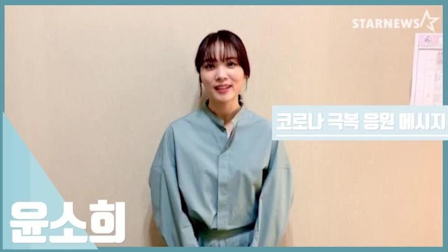 코로나19 대국민 스타 릴레이 응원메시지 '윤소희' (YOON SO-HUI)