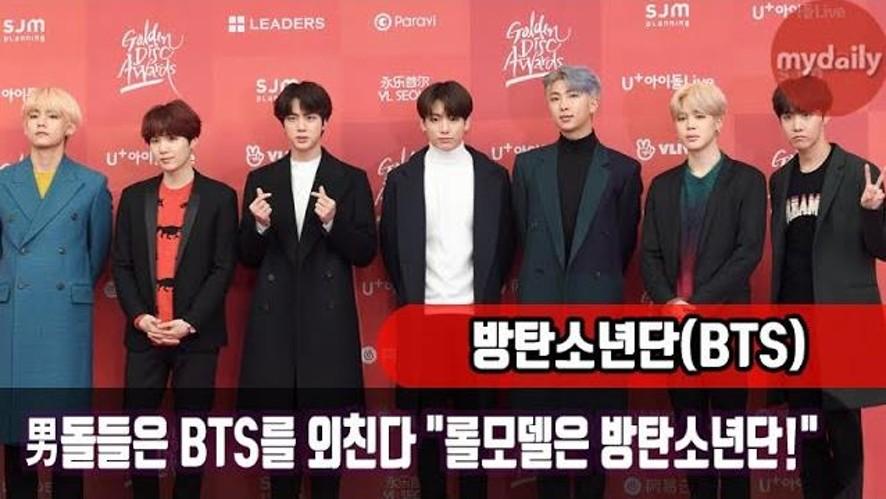 [BTS] An idol of boy groups 'BTS'