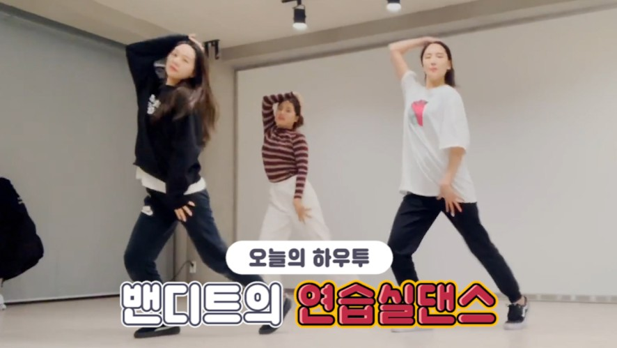 [VPICK! HOW TO in V] HOW TO DANCE BVNDIT's dance practice🎶