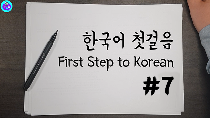 First Step to Korean! Ep.7 BatChim (2)