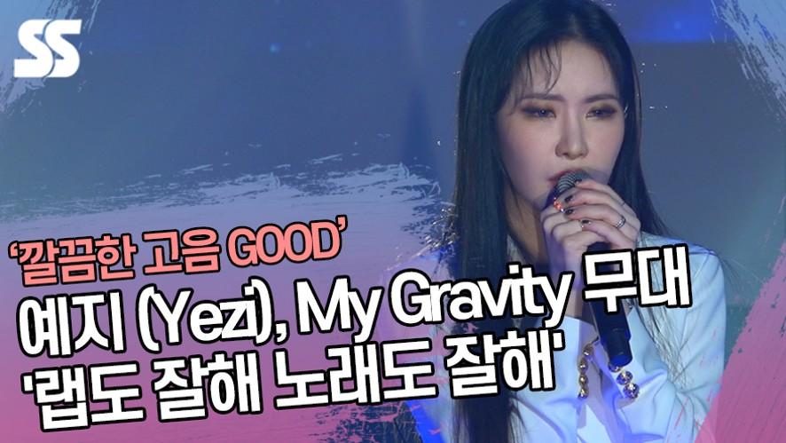 예지 (Yezi), My Gravity 무대 '랩도 잘해 노래도 잘해'