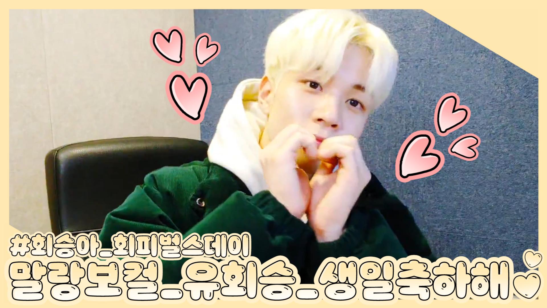 [N.Flying] 🎊💗삼만랑하는 말랑보컬 회승아 회피벌스데이 투 유🎂🎊 (HAPPY HWESEUNG DAY!)